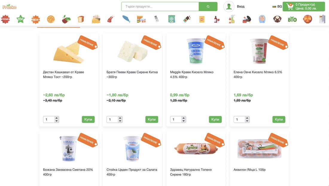 Сайт за доставка на хранителни продукти